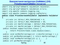 Використання валідатора (Validator) (3/4) PriceIncreaseValidator (початок) im...