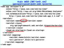 Файл WEB-INF/web.xml (дескрипторний файл web- проектів) CalcS org.springframe...