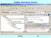 Eclipse. Виконання проекту Spring