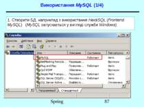 Використання MySQL (1/4) 1. Створити БД, наприклад з використання HeidiSQL (F...