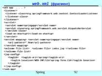 web.xml (фрагмент) org.springframework.web.context.ContextLoaderListener spri...