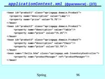 applicationContext.xml (фрагменти) - (2/3) Spring