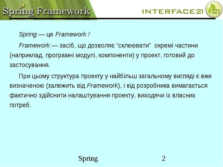 """Spring — це Framework ! Framework — засіб, що дозволяє """"склеювати"""" окремі час..."""