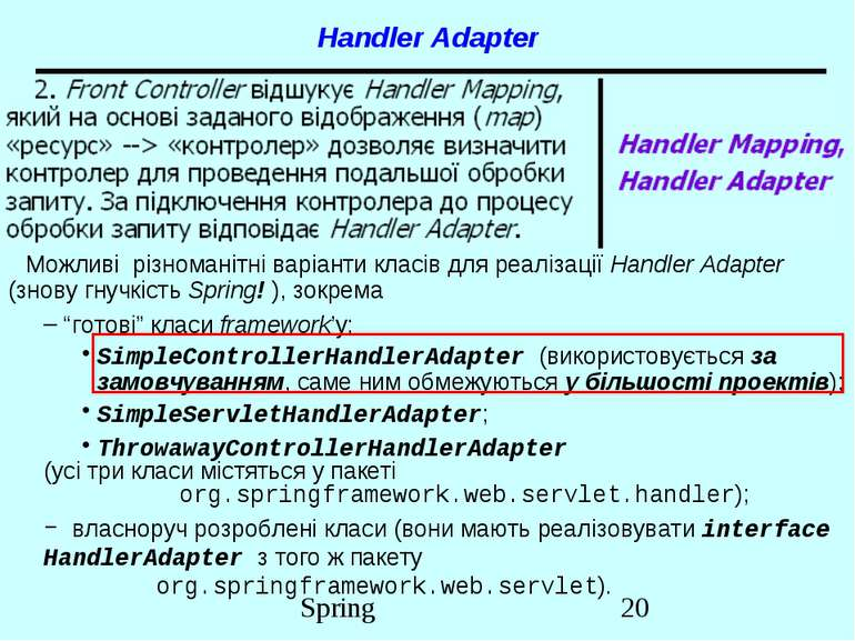 Handler Adapter Можливі різноманітні варіанти класів для реалізації Handler A...