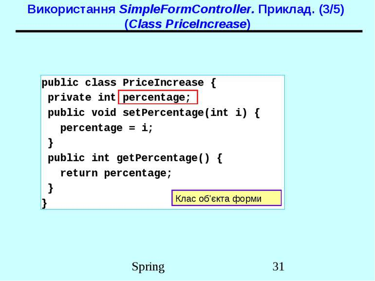 Використання SimpleFormController. Приклад. (3/5) (Class PriceIncrease) publi...