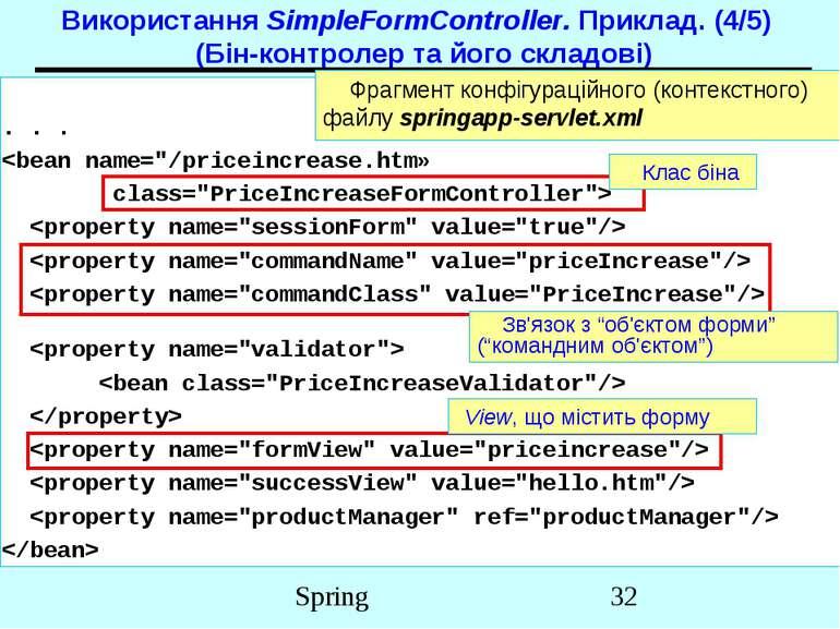 Використання SimpleFormController. Приклад. (4/5) (Бін-контролер та його скла...