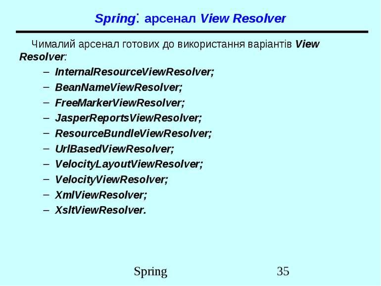 Spring: арсенал View Resolver Чималий арсенал готових до використання варіант...