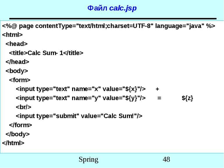Файл calc.jsp Calc Sum- 1 + = ${z} Spring