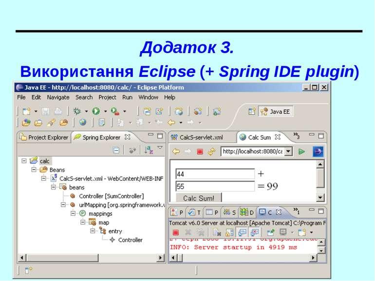 Додаток 3. Використання Eclipse (+ Spring IDE plugin) Spring