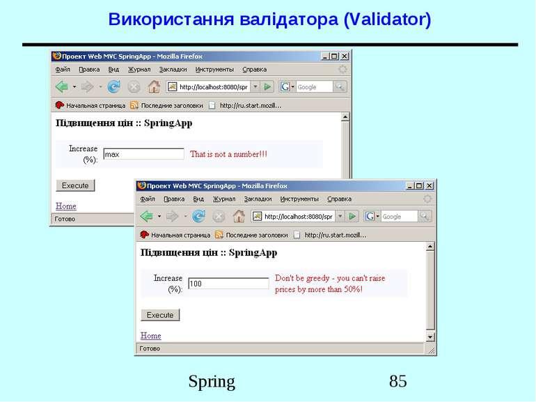 Використання валідатора (Validator) Spring