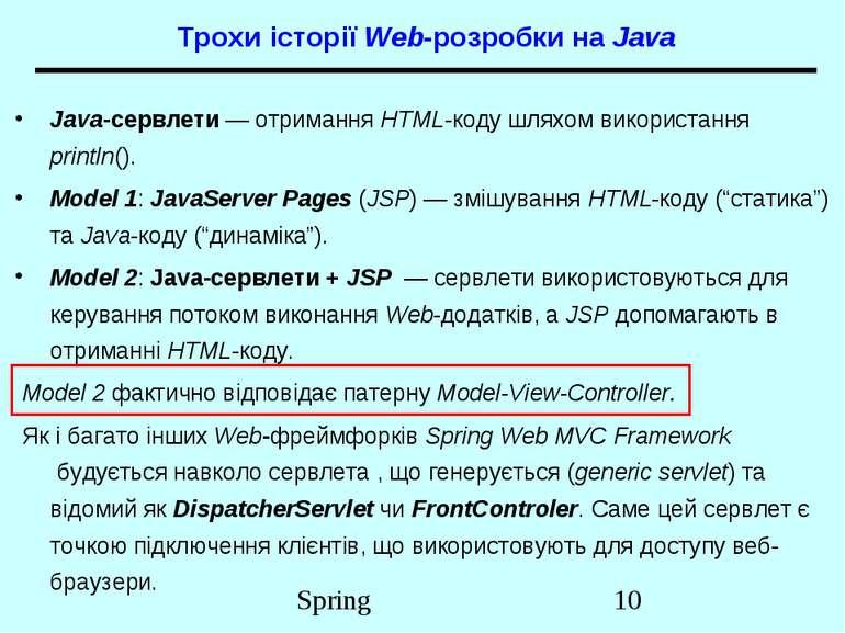 Трохи історії Web-розробки на Java Java-сервлети — отримання HTML-коду шляхом...