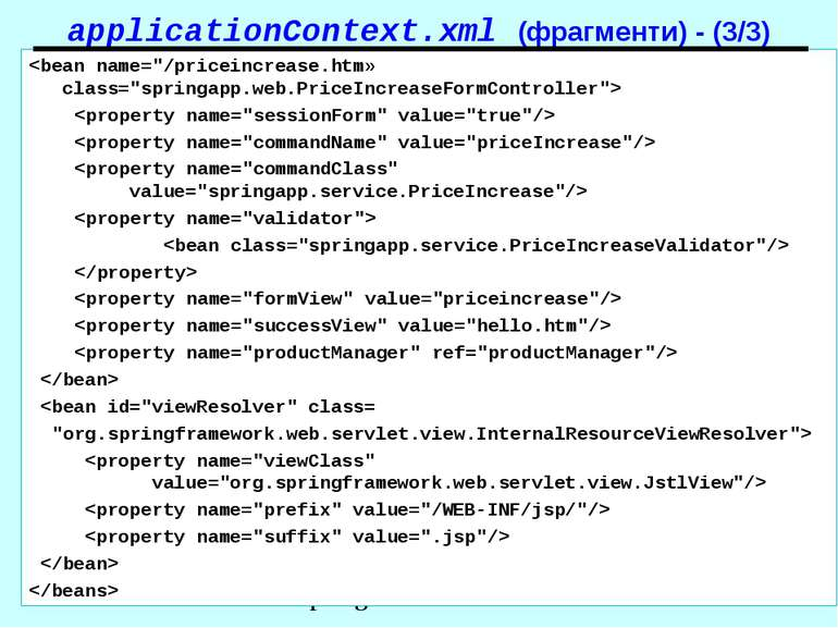 applicationContext.xml (фрагменти) - (3/3)