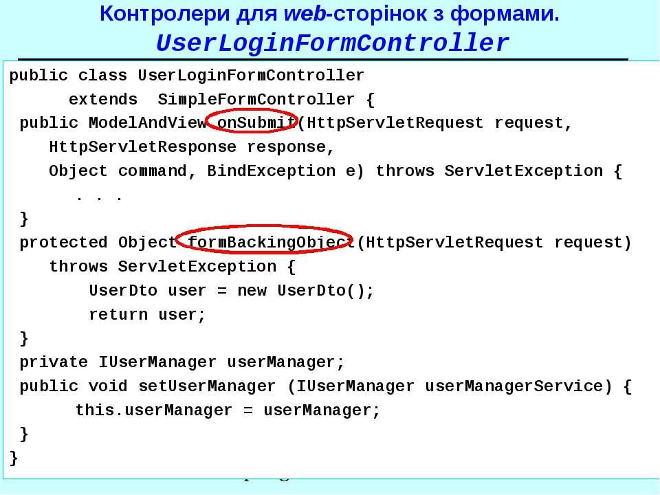 Контролери для web-сторінок з формами. UserLoginFormController public class U...