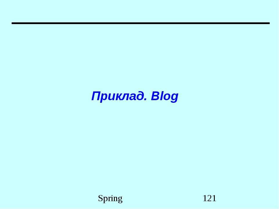 Приклад. Blog Spring