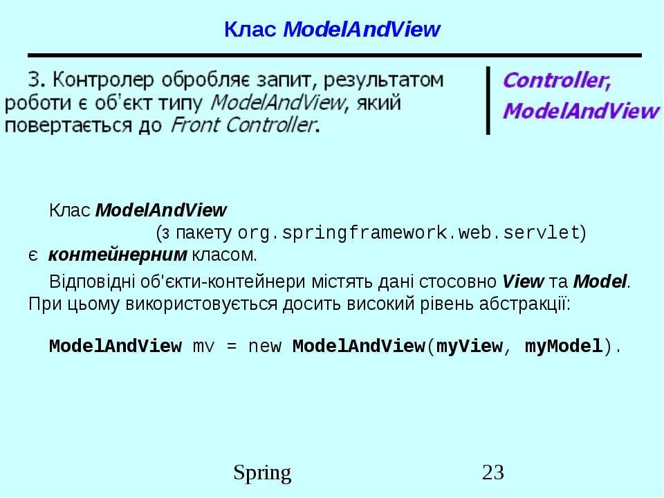 Клас ModelAndView Клас ModelAndView (з пакету org.springframework.web.servlet...