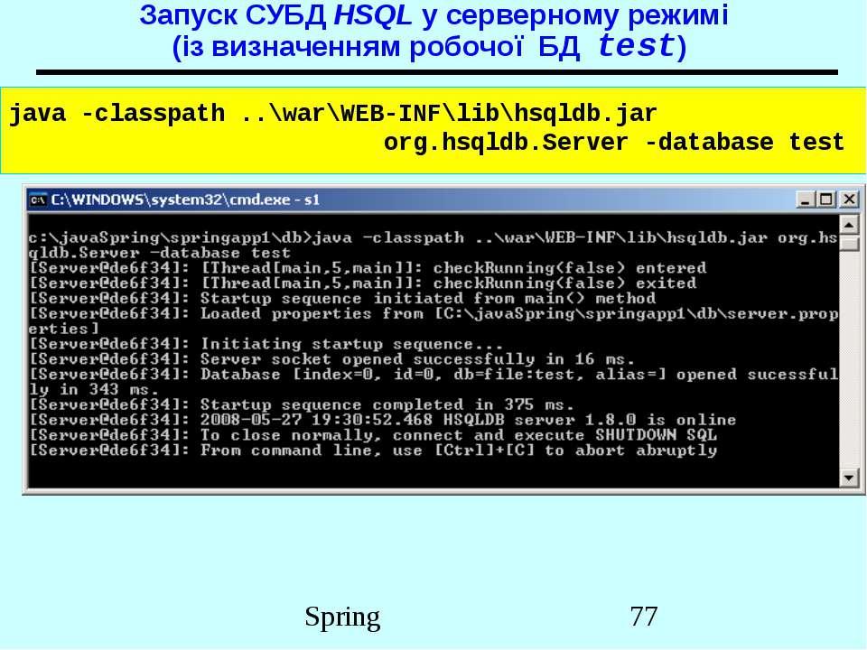 Запуск СУБД HSQL у серверному режимі (із визначенням робочої БД test) java -c...