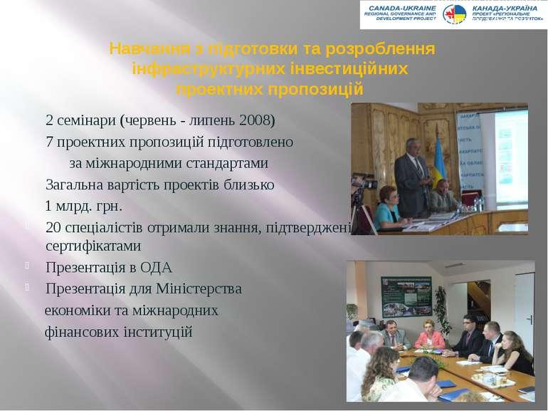 Навчання з підготовки та розроблення інфраструктурних інвестиційних проектних...