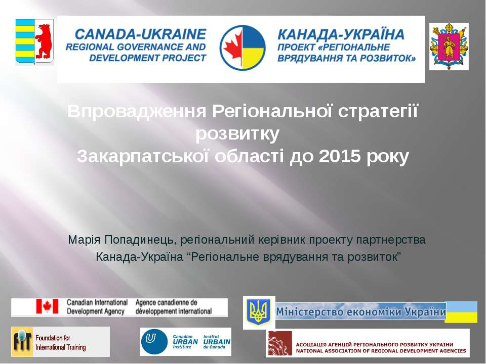 Впровадження Регіональної стратегії розвитку Закарпатської області до 2015 ро...