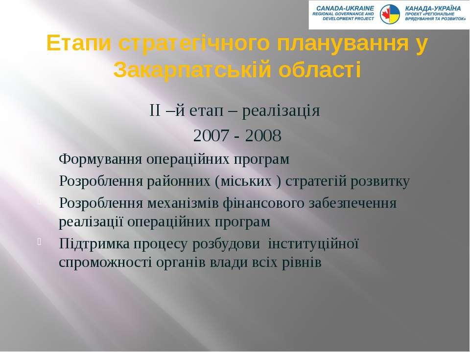 Етапи стратегічного планування у Закарпатській області ІІ –й етап – реалізаці...
