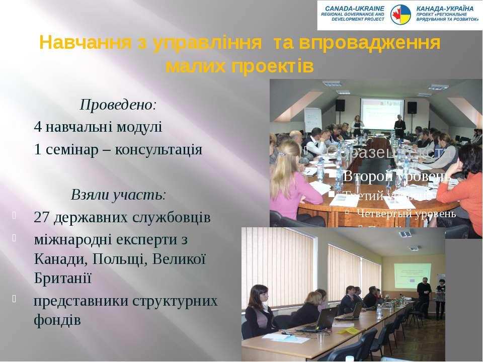 Навчання з управління та впровадження малих проектів Проведено: 4 навчальні м...