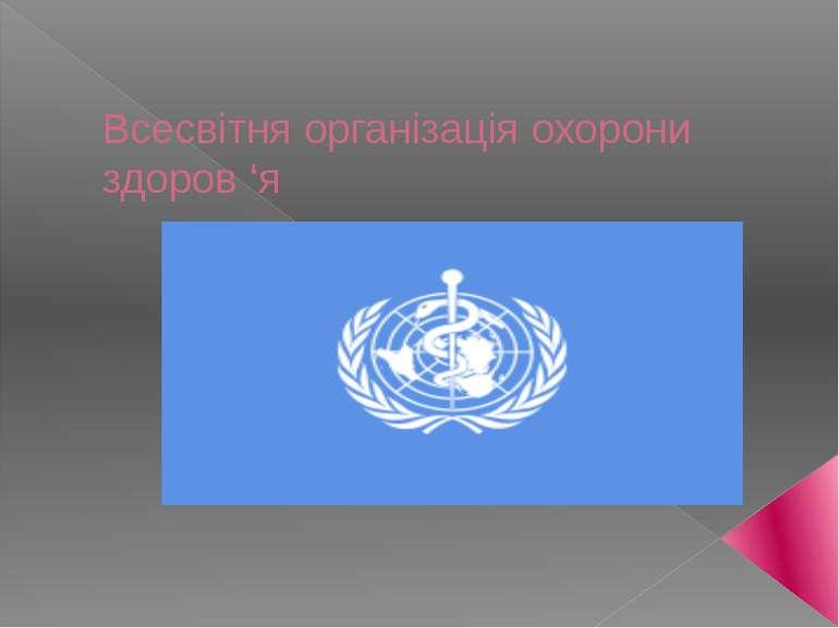 Всесвітня організація охорони здоров 'я