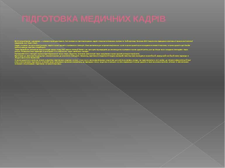 ПІДГОТОВКА МЕДИЧНИХ КАДРІВ ВООЗ співробітничає з державами — членами в провед...