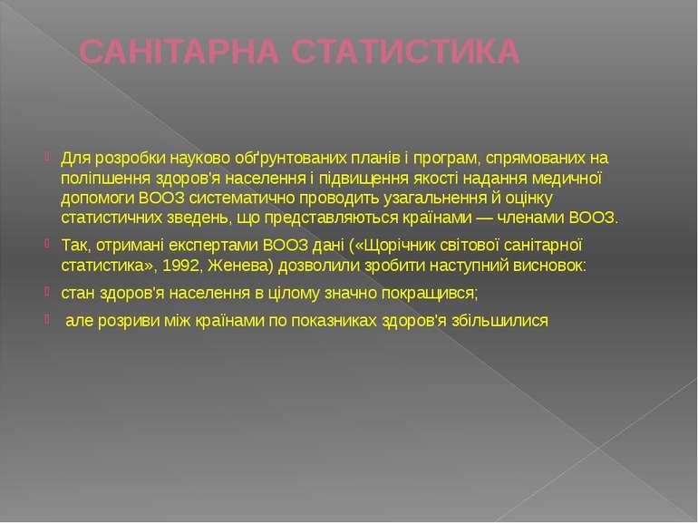 САНІТАРНА СТАТИСТИКА Для розробки науково обґрунтованих планів і програм, спр...