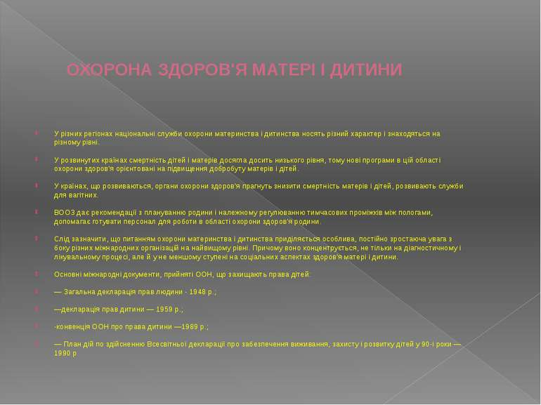 ОХОРОНА ЗДОРОВ'Я МАТЕРІ І ДИТИНИ У різних регіонах національні служби охорони...