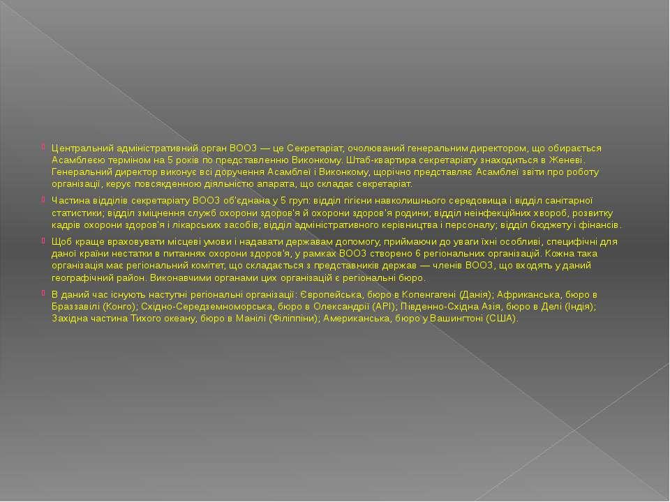 Центральний адміністративний орган ВООЗ — це Секретаріат, очолюваний генераль...