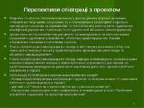 * Перспективи співпраці з проектом Розробка та пілотне тестування навчання у ...