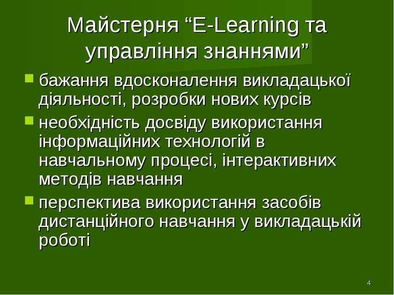 """* Майстерня """"E-Learning та управління знаннями"""" бажання вдосконалення виклада..."""