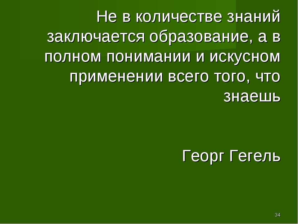 * Не в количестве знаний заключается образование, а в полном понимании и иску...