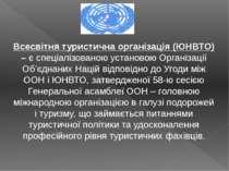 Всесвітня туристична організація (ЮНВТО) – є спеціалізованою установою Органі...