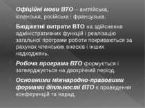 Офіційні мови ВТО – англійська, іспанська, російська і французька. Бюджетні в...