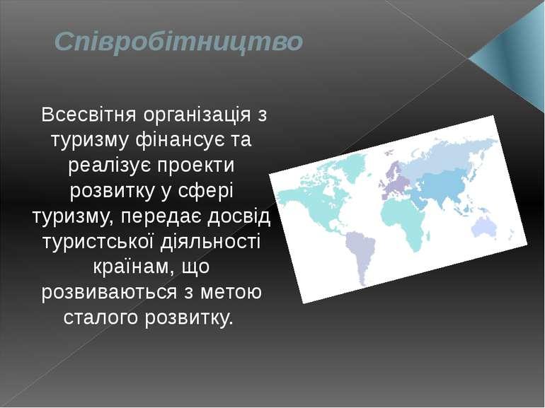 Співробітництво Всесвітня організація з туризму фінансує та реалізує проекти ...