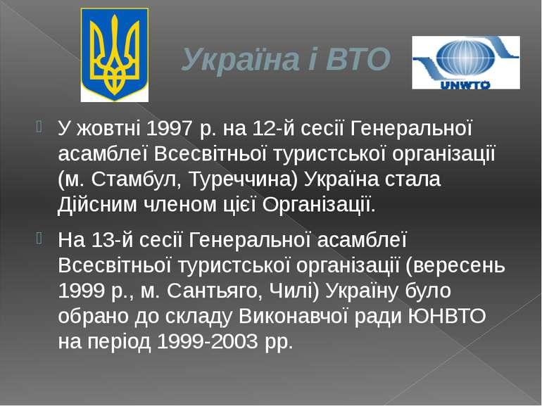 Україна і ВТО У жовтні 1997 р. на 12-й сесії Генеральної асамблеї Всесвітньої...