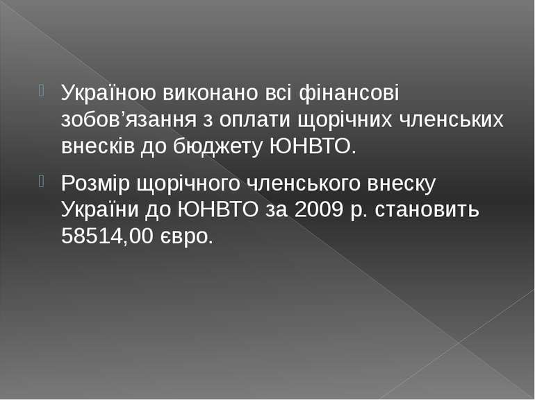 Україною виконано всі фінансові зобов'язання з оплати щорічних членських внес...