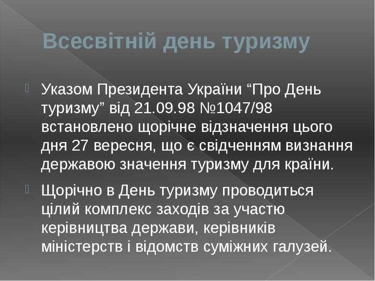 """Всесвітній день туризму Указом Президента України """"Про День туризму"""" від 21.0..."""