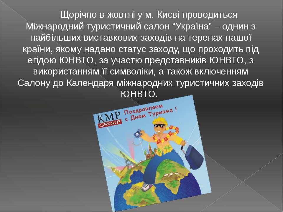 """Щорічно в жовтні у м. Києві проводиться Міжнародний туристичний салон """"Україн..."""