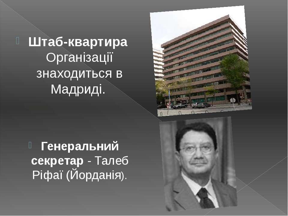 Штаб-квартира Організації знаходиться в Мадриді. Генеральний секретар - Талеб...