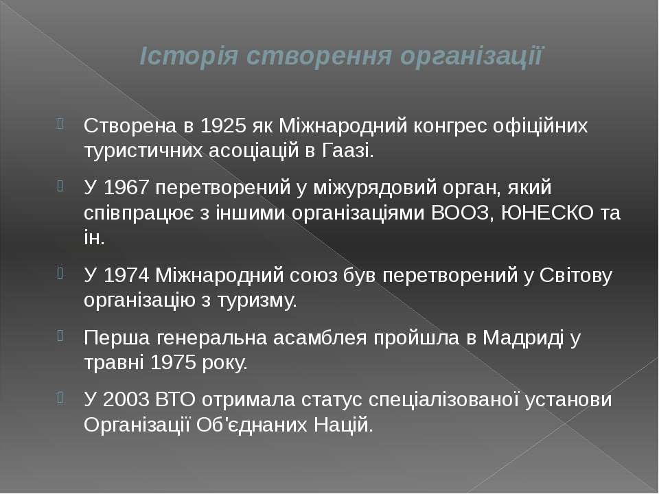 Історія створення організації Створена в 1925 як Міжнародний конгрес офіційни...