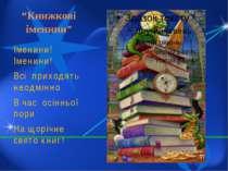 """""""Книжкові іменини"""" Іменини! Іменини! Всі приходять неодмінно В час осінньої п..."""