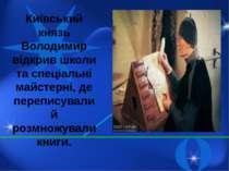 Київський князь Володимир відкрив школи та спеціальні майстерні, де переписув...