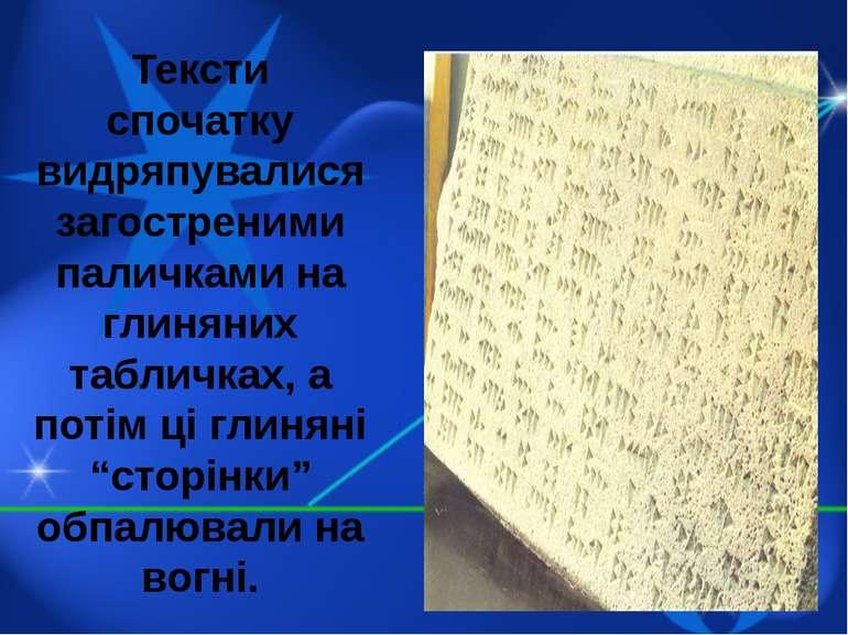 Тексти спочатку видряпувалися загостреними паличками на глиняних табличках, а...