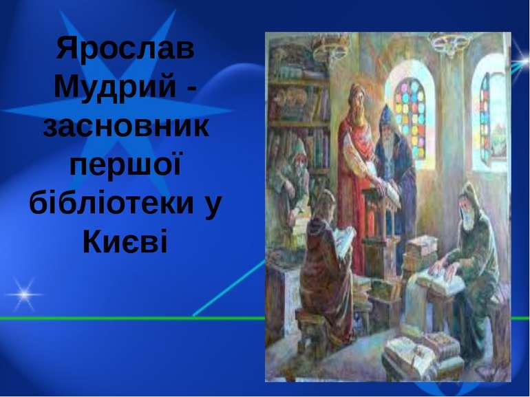 Ярослав Мудрий - засновник першої бібліотеки у Києві