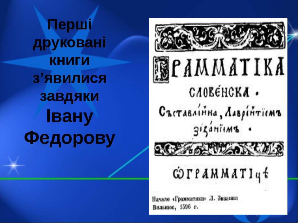 Перші друковані книги з'явилися завдяки Івану Федорову