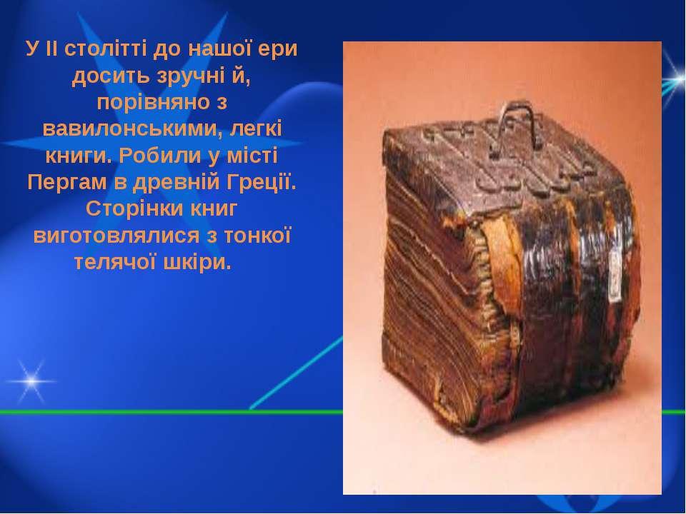 У ІІ столітті до нашої ери досить зручні й, порівняно з вавилонськими, легкі ...