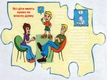 Всі діти мають право на власну думку Конвенція ООН про права дитини Ст. 12,13...
