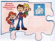 Дитиною вважається людина віком до 18 років Конвенція ООН про права дитини Ст...