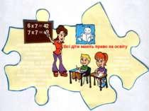 Всі діти мають право на освіту Конвенція ООН про права дитини Ст. 28,29 Дитин...